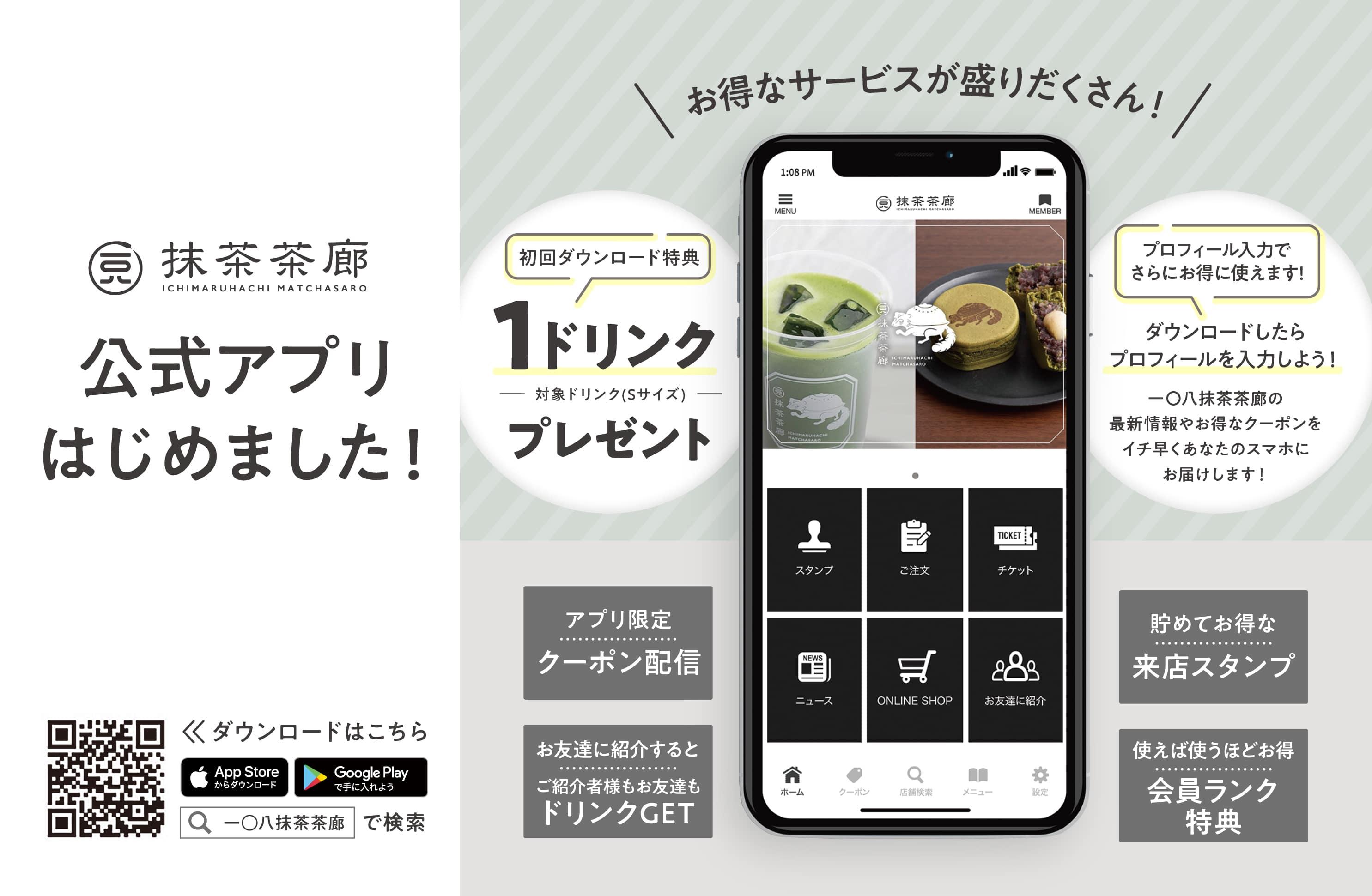 一〇八抹茶茶廊公式アプリのご案内